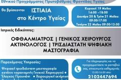 MMU-afisa_ΙΣΤΙΑΙΑ