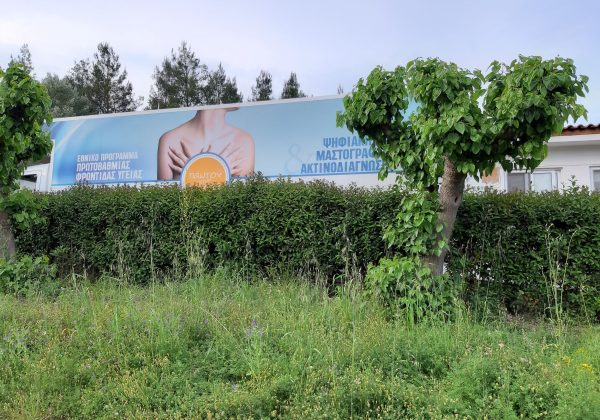 Oι Κινητές Ιατρικές Μονάδες για πρώτη φορά στο Μαντούδι Ευβοίας