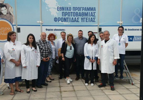 Στην Ιστιαία 19-22 Μαίου 2019 οι Κινητές Ιατρικές Μονάδες