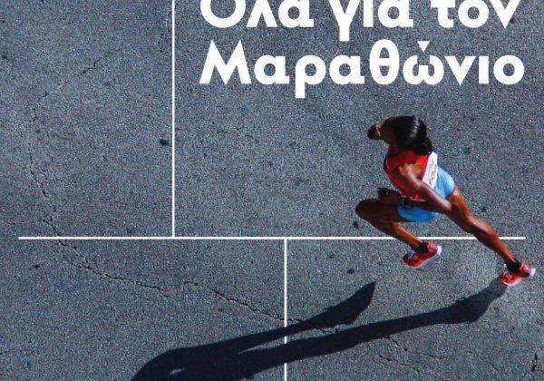 "Organization of Scientific Day : ""All for the Marathon"""