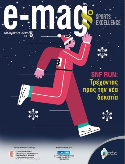 SE_MAG_05_cover