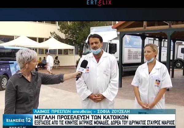 ΕΡΤ1 φιλοξένησε τη δράση των Κινητών Ιατρικών Μονάδων στις Πρεσπες
