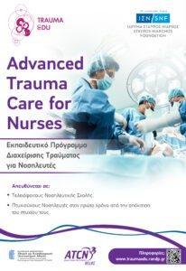 Σεμινάριο Advanced Trauma Care for Nurses (ATCN) |18-19 Σεπτεμβρίου 2020 στην Αθήνα