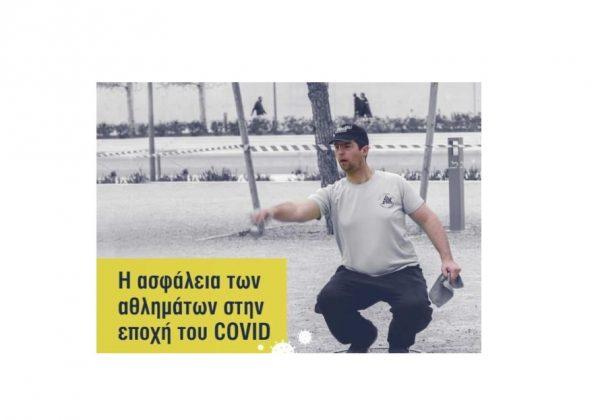 Η ασφάλεια των αθλημάτων στην εποχή του covid -19
