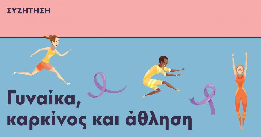Συζήτηση: Γυναίκα, καρκίνος και άθληση - Live Streaming από το ΚΠΙΣΝ, 08.03.21