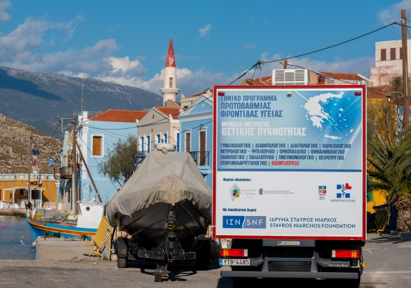 Στο ακριτικό Καστελλόριζο θα βρεθούν οι Κινητές Ιατρικές Μονάδες | 09-11.04.21