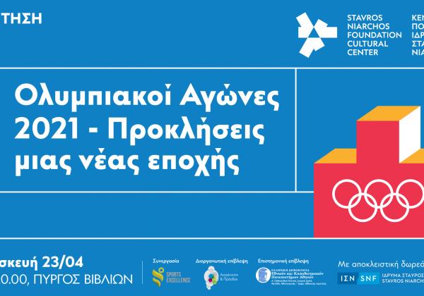 Συζήτηση: Ολυμπιακοί Αγώνες 2021 – Προκλήσεις μιας νέας εποχής